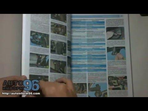 Книга по ремонту ГАЗ 2752 Баргузин