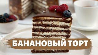 Мені ғашық еткен Бананды торт шоколадный торт Ең дәмді торт