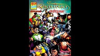 Sarvsangram Raj Comics Download