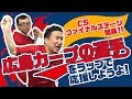 CSファイナルステージ開幕!広島カープの選手を応援しよう!