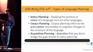 ಕನ್ನಡದಲ್ಲಿ ನುಡಿಹಮ್ಮುಗೆಯ ಅಗತ್ಯ? Need of Language Planning in Kannada