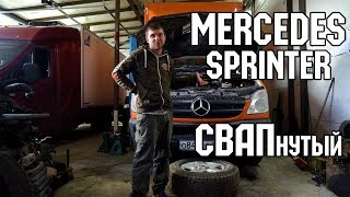 ПереСвап MercedesSprinter Свап v8