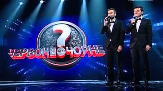 """6 выпуск """"Красное или Черное"""" 15.12.12 Интер"""