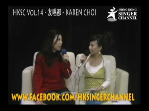 HKSC Vol.14 - 友唱都- Karen Choi (2/2)