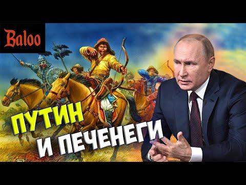Видео: Путин и печенеги / ЕФРЕМОВ