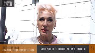 Odessa Smart Forum 2016. Юшковская Ольга о правильном питании.