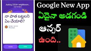 Google Neighbourly app Telugu Full review | How to use Neighbourly app | Upcoming Apps Google