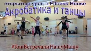 Акробатика и танцы, открытый урок в Fitness House