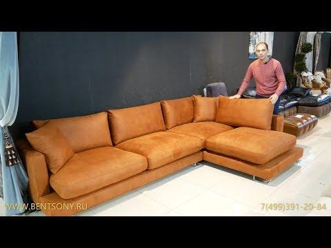 Модульный угловой диван Эго в подробном видео обзоре от Бенцони