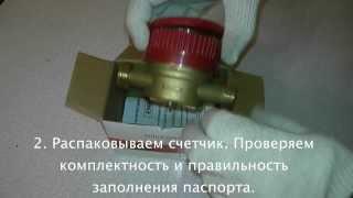 Заменить водосчетчик горячей и холодной воды в квартире(Как заменить водосчётчик в квартире. Установка счетчика воды взамен старого. Монтаж прибора учета воды..., 2013-12-08T18:51:51.000Z)