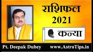 कन्या राशिफल 2021 | Kanya Rashifal 2021 by Pt Deepak Dubey
