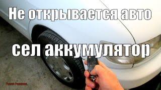 Как открыть автомобиль пультом если сел аккумулятор.