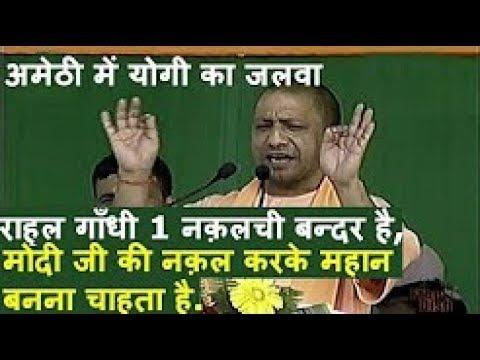 Yogi Adityanath Best Firing speech in Amethi today and slams Rahul Gandhi thumbnail