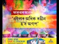 Assam politicians celebrate Holi with traditional fervour