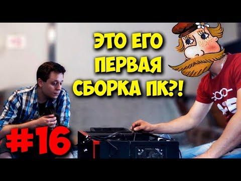 ДОМУШНИКИ / Я ВАМ НЕ ГРЯЗНЫЙ ПК МАСТЕР!