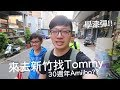 【Vlog】來去新竹找Tommy!!(高手玩遊戲真是淡定)〈羅卡Rocca〉