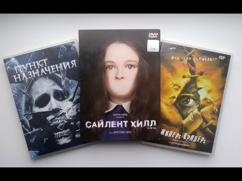Фильмы ужасов. Обзор DVD дисков