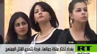 بنات العراق بعد صدام حسين.