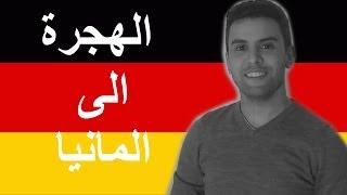 الهجرة الى المانيا - كيف يتم التجمع العائلي الى المانيا ؟
