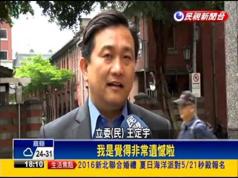 520就職-「避免失焦 違美意」扁婉拒出席520國宴-民視新聞