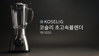 코슬리 KOSELIG YB-S03G 성능테스트