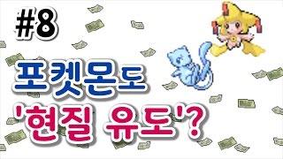 포켓몬스터 루비/사파이어에 대한 흥미로운 10가지 사실 #8 - 포켓몬도 현질유도?  [전자오랏맨]