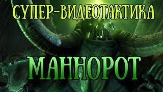 МАННОРОТ РАЗРУШИТЕЛЬ! [Warlords of Draenor]