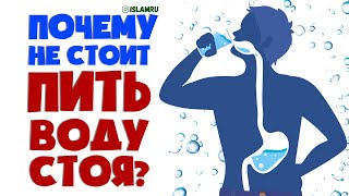 Наука доказала слова Пророка ﷺ о питье стоя
