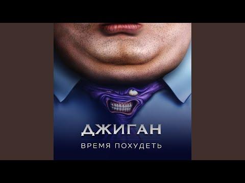 ДЖИГАН ВРЕМЯ ПОХУДЕТЬ MP3 СКАЧАТЬ БЕСПЛАТНО