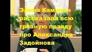 Элина Камирен рассказала всю грязную правду про Александра Задойнова. ДОМ-2, Новости шоу-бизнеса