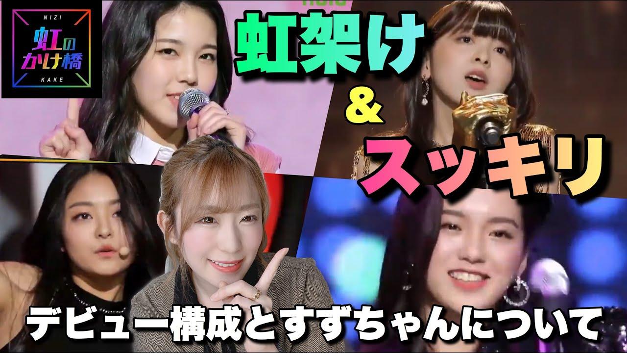 プロジェクト 日 虹 スッキリ 放送