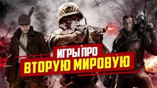 ТОП 3 игры про ВТОРУЮ МИРОВУЮ ВОЙНУ!