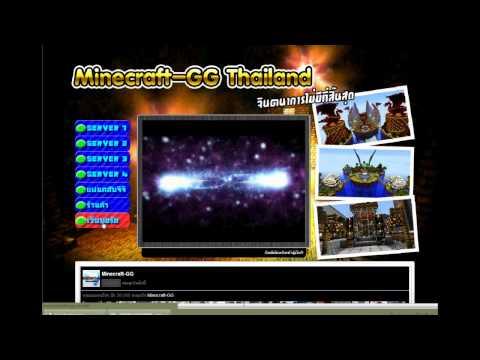 Minecraft GG วิธีการเปลี่ยนสกินในเซิฟมายคราฟ
