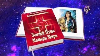 Виктория ПреобРАженская. Тернистый Путь Матери Мира Марии ДЭВИ ХРИСТОС