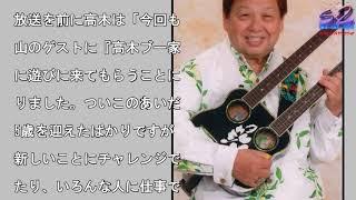 『高木ブー家を覗いてみよう』3・29放送へ ゲストに高城れに、松崎しげ...