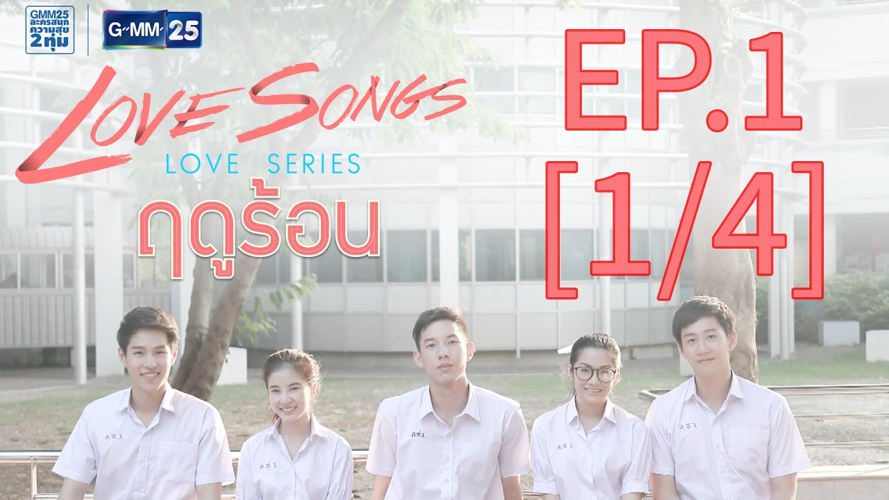 Photo of ภาพยนตร์ gth – Love Songs Love Series ตอน ฤดูร้อน EP.1 [1/4]