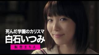 映画「暗黒女子」キャラクター予告! 「白石いつみ篇」を解禁しました!...