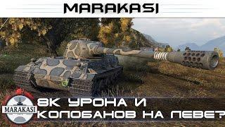 8к урона и Колобанов на этом танке? такое возможно только тут... World of Tanks