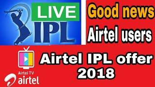 Airtel IPL offer 2018-अब एयरटेल...