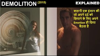 Demolition (2015) Movie Explained in Hindi | Web Series Story Xpert