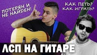 Как играть: ЛСП - ПОТЕРЯН И НЕ НАЙДЕН на гитаре (Уроки игры на гитаре)