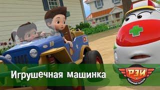 Рэй и пожарный патруль  - Игрушечная машинка. Анимационный развивающий сериал для детей. Серия 22