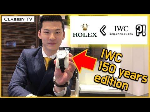 롤렉스보다 IWC 추천하는 이유?! 남자 명품 시계 브랜드 리뷰 및 추천 클래씨 #100
