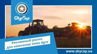 Рекламный ролик для компании Veles Agro. Видеостудия SkyCap. www.skycap.ua