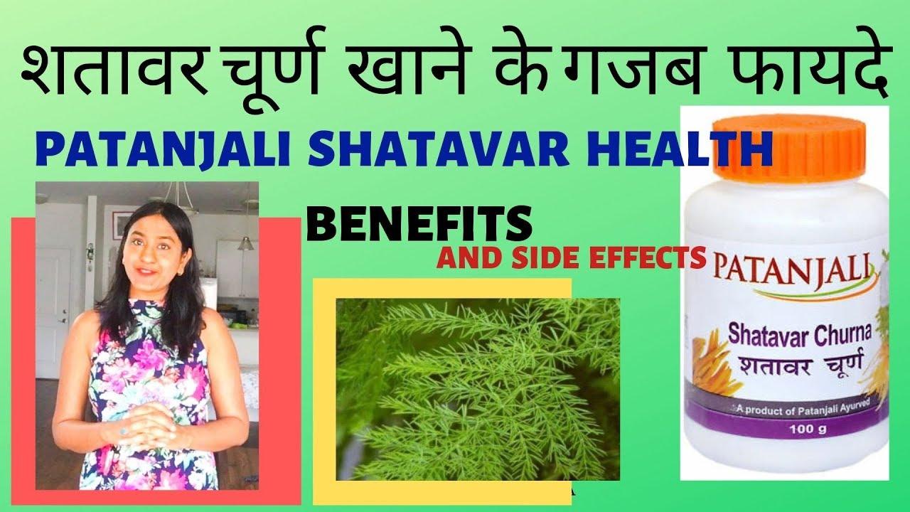 Patanjali Shatavar churna Health Benefits | Shatavari