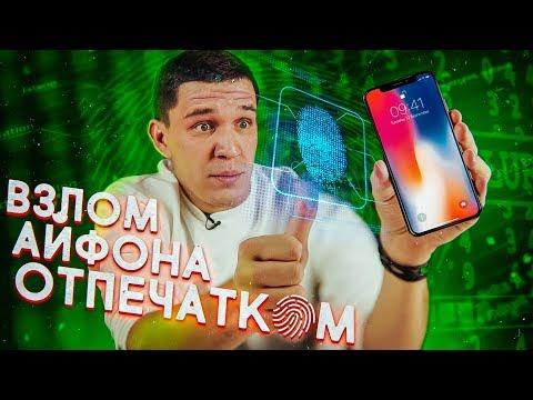 Как ВЗЛОМАТЬ чужой iPhone - Лайфхак! Я в ШОКЕ!