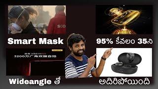 Technews Telugu,Ep 288,Realme X50 Pro Specs,Iqoo New Feature,New 5G Modem|| In Telugu ||