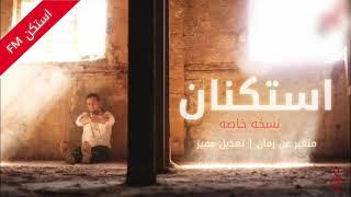 اغاني _ مصريه استكنان 2018 | متغير ياما عن زمان | نسخه خاصه