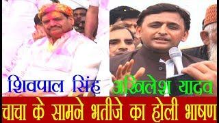 होली पर चाचा के सामने भतीजे भाषण, Akhilesh Speech in Saifai Holi, Uncle Shivpal
