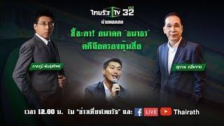 """Live : ชี้ชะตา! อนาคต""""ธนาธร"""" คดีถือครองหุ้นสื่อ   ThairathTV"""